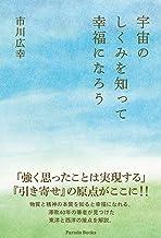表紙: 宇宙のしくみを知って幸福になろう (PARADE BOOKS) | 市川広幸