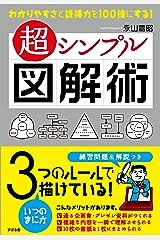 超シンプル図解術 Kindle版