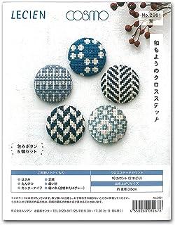 LECIEN 和もようのクロスステッチ 刺しゅうキット 包み釦5個セット 青 CSK2801