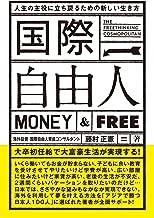 表紙: 国際自由人 人生の主役に立ち戻るための新しい生き方 | 藤村 正憲