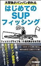 はじめてのSUPフィッシング: 〜フィッシングライフを10倍充実させる方法〜