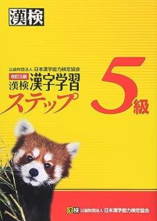 漢検5級漢字学習ステップ 改訂三版
