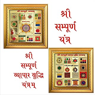 Indian Handicrafts Export Combo of Shree Sampoorna Yantra & Shree Sampoorna Vyapar Vridhi Yantra for Wall Mount, Frame Contains 2 mm Clear Ultra-Durable Break-Free Acrylic.