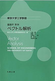 基礎系 数学ベクトル解析 (東京大学工学教程)