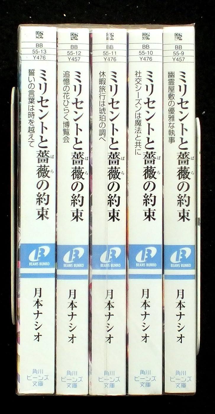 決定性差別多様なミリセントと薔薇の約束 文庫 全5巻完結セット (角川ビーンズ文庫)