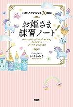 表紙: 自分が大好きになる30日間 お姫さま練習ノート (大和出版) | こはら みき