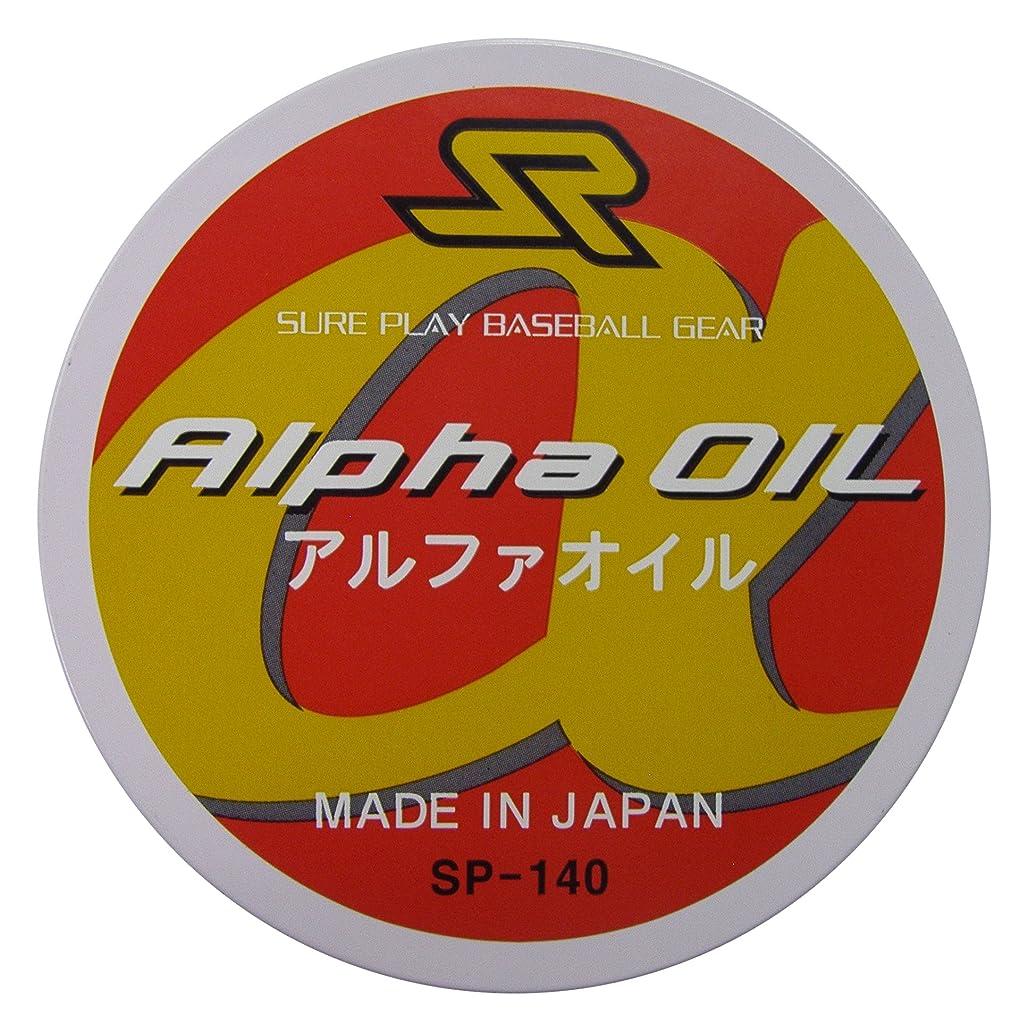 ライムペンコアSURE PLAY(シュアプレイ) グラブオイル SP-140