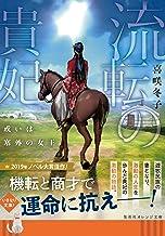 表紙: 流転の貴妃 或いは塞外の女王 (集英社オレンジ文庫) | 喜咲冬子