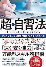 表紙: ULTRA LEARNING 超・自習法――どんなスキルでも最速で習得できる9つのメソッド | スコット・H・ヤング