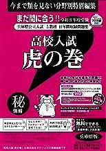 高校入試 虎の巻 兵庫県版 (令和3年度受験)