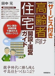 [新版]サービス付き高齢者向け住宅開設・運営ガイド (安心・満足・地域密着で選ばれる住まいづくり)