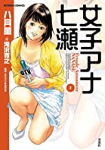 表紙: 女子アナ七瀬 : 1 (アクションコミックス)   滝沢寛之