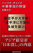 表紙: パックス・チャイナ 中華帝国の野望 (講談社現代新書)   近藤大介