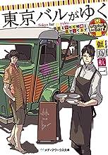 表紙: 東京バルがゆく 会社をやめて相棒と店やってます (メディアワークス文庫) | 似鳥 航一