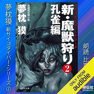 新・魔獣狩り2 孔雀編 サイコダイバー