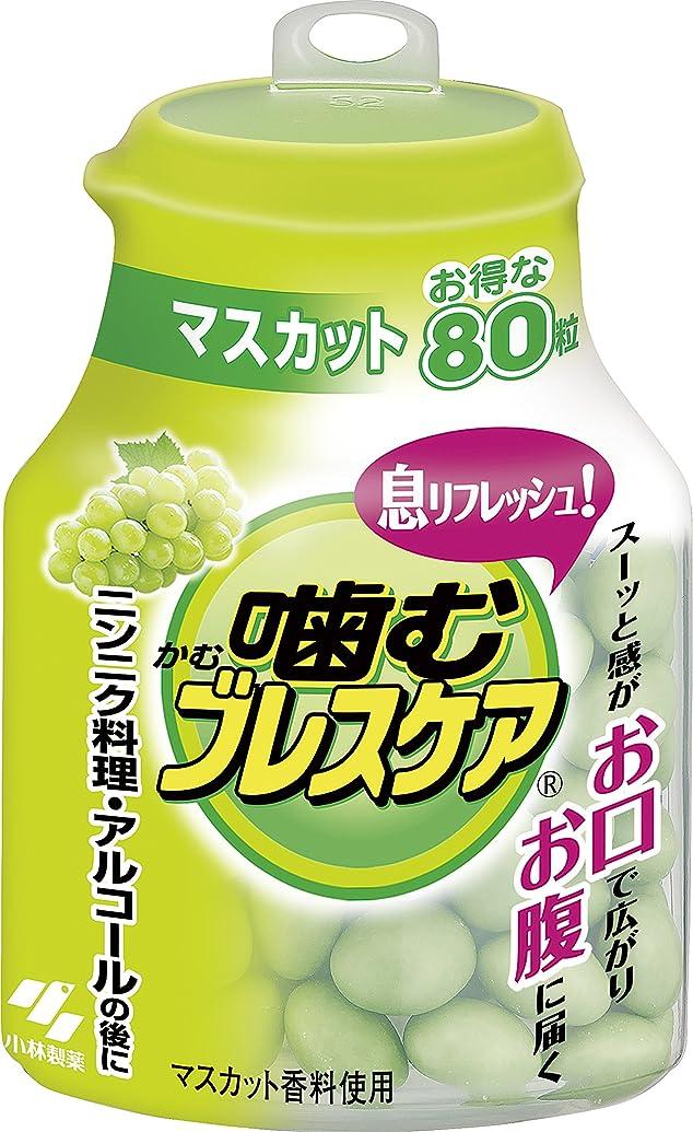 気味の悪い緊張するたくさん噛むブレスケア 息リフレッシュグミ マスカット ボトルタイプ お得な80粒
