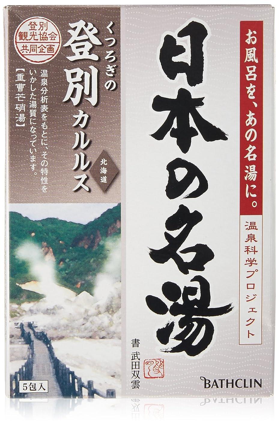 洗練学期インストール【医薬部外品】日本の名湯入浴剤 登別カルルス 30g×5包 個包装 温泉タイプ
