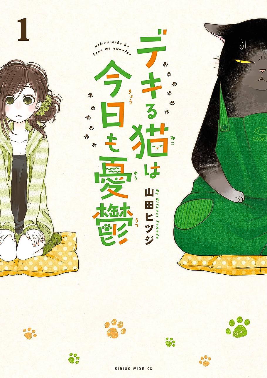 おしゃれな曇った珍しいデキる猫は今日も憂鬱(1) (シリウスコミックス)