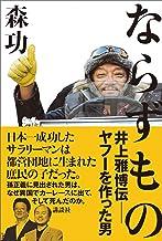 表紙: ならずもの 井上雅博伝 ――ヤフーを作った男   森功