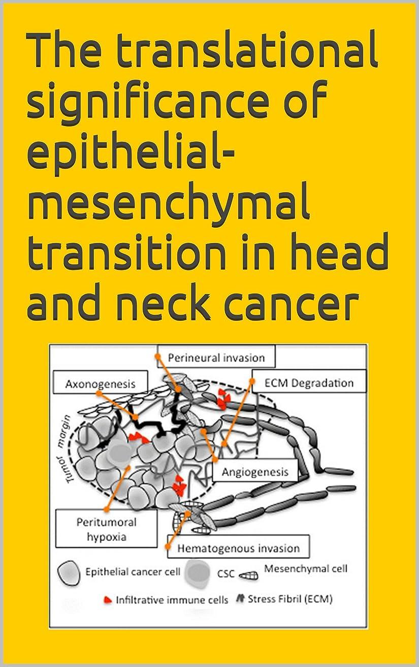 一口水失われたThe translational significance of epithelial-mesenchymal transition in head and neck cancer (English Edition)