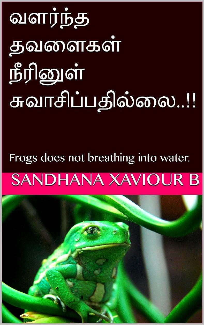 フェローシップ天のサポート??????? ??????? ???????? ???????????????..!!: Frogs does not breathing into water. (Tamil Edition)