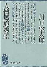表紙: 人情馬鹿物語 (文庫コレクション 大衆文学館) | 川口松太郎