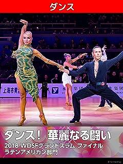 ダンス! 華麗なる闘い 2018 WDSFグランドスラム ファイナル ラテンアメリカン部門