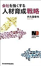 表紙: 会社を強くする人材育成戦略 (日本経済新聞出版)   大久保幸夫