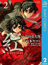 表紙: 紅 kure-nai 2 (ジャンプコミックスDIGITAL)   片山憲太郎
