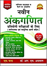 Naveen Ankganit (R.S.Aggarwal) S.Chand Published Latest Edition (Hindi)