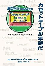 表紙: カセットテープ少年時代 80年代歌謡曲解放区 (単行本) | ザ・カセットテープ・ミュージック
