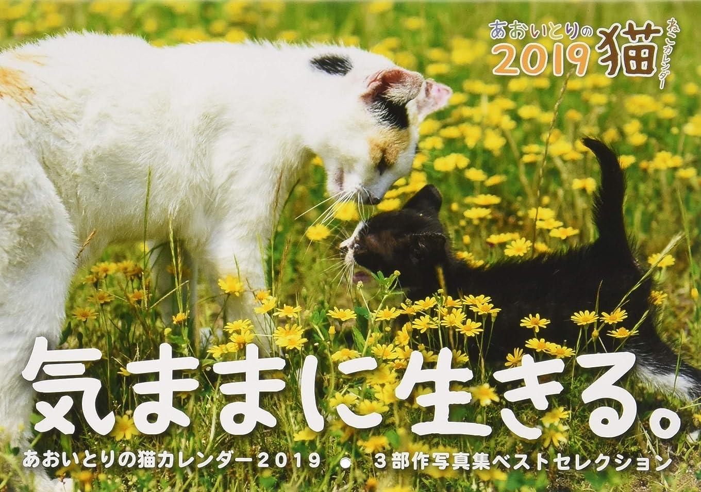 眉手足沿ってあおいとりの猫カレンダー2019 気ままに生きる。 (セイセイシャカレンダー2019)