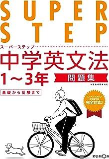 中学英文法問題集 (スーパーステップ)