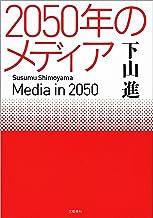 表紙: 2050年のメディア (文春e-book) | 下山 進