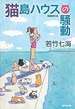 表紙: 猫島ハウスの騒動 葉崎市シリーズ (光文社文庫) | 若竹 七海