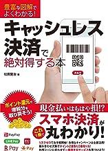 表紙: 豊富な図解でよくわかる!キャッシュレス決済で絶対得する本 | 松岡 賢治
