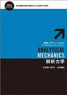 解析力学 (物理入門コース 新装版)