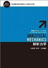 表紙: 解析力学 (物理入門コース 新装版) | 小出 昭一郎