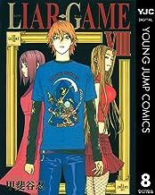 表紙: LIAR GAME 8 (ヤングジャンプコミックスDIGITAL) | 甲斐谷忍