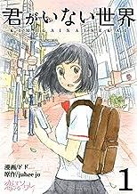 表紙: 君がいない世界(フルカラー) 1 (恋するソワレ) | juheejo