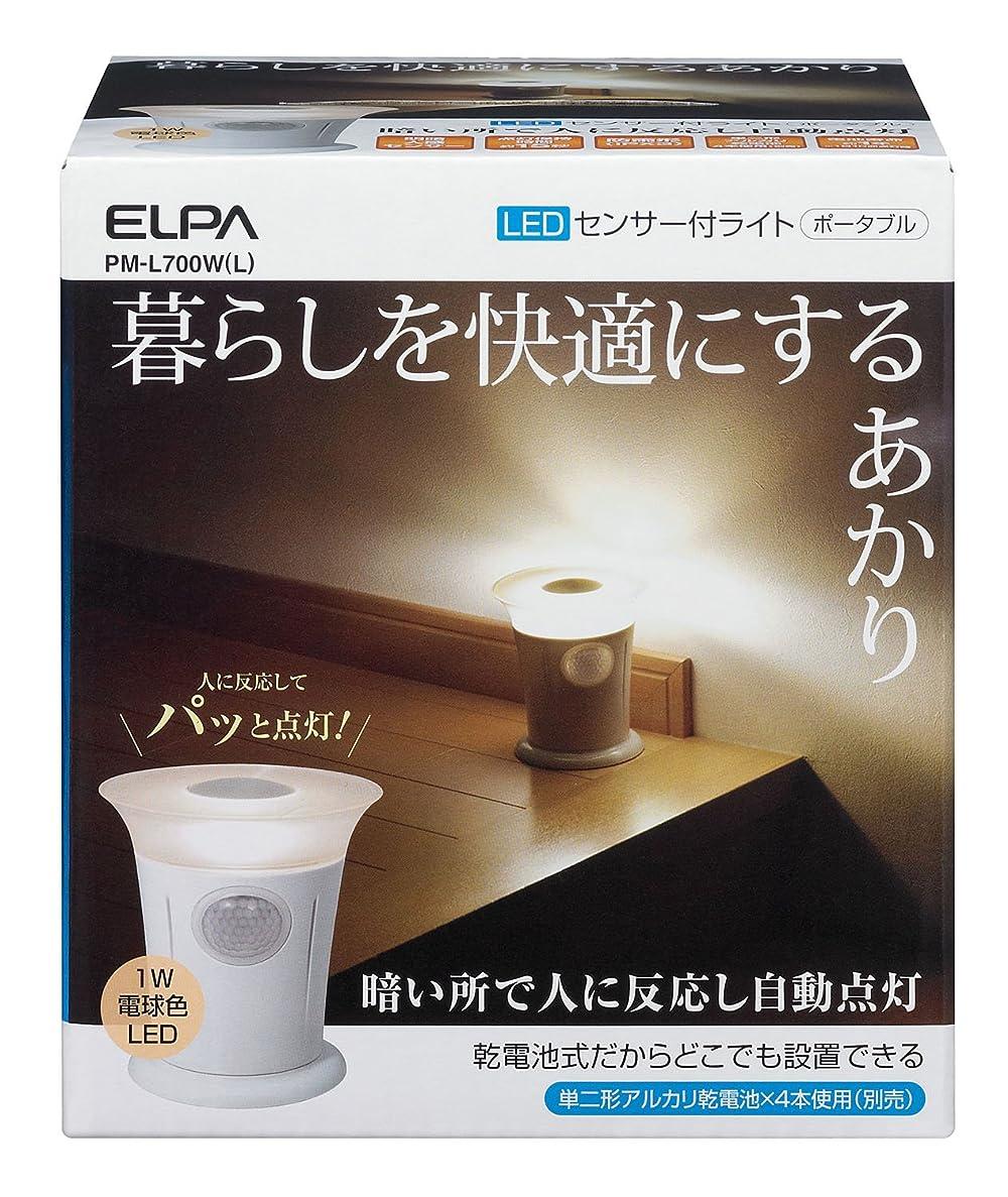 接地枯渇風邪をひくPM-L700W(L) LEDセンサー付ライト ポータブル 4843z