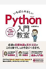 いちばんやさしい Python 入門教室 Kindle版