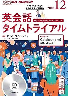 NHK CD ラジオ 英会話タイムトライアル 2018年12月号