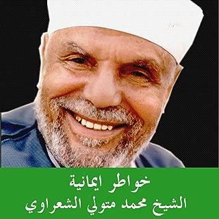 Al Taawon Ala Al Berr Wal Takwa [Clean]