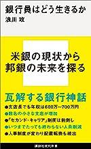 表紙: 銀行員はどう生きるか (講談社現代新書)   浪川攻