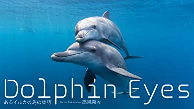Dolphin Eyes: あるイルカの島の物語