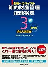 表紙: 知的財産管理技能検定3級 完全対策講座 第4版   熊野 彩