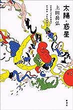 表紙: 太陽・惑星 | 上田 岳弘