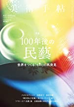 表紙: 美術手帖 2019年 04月号 [雑誌]   美術手帖編集部