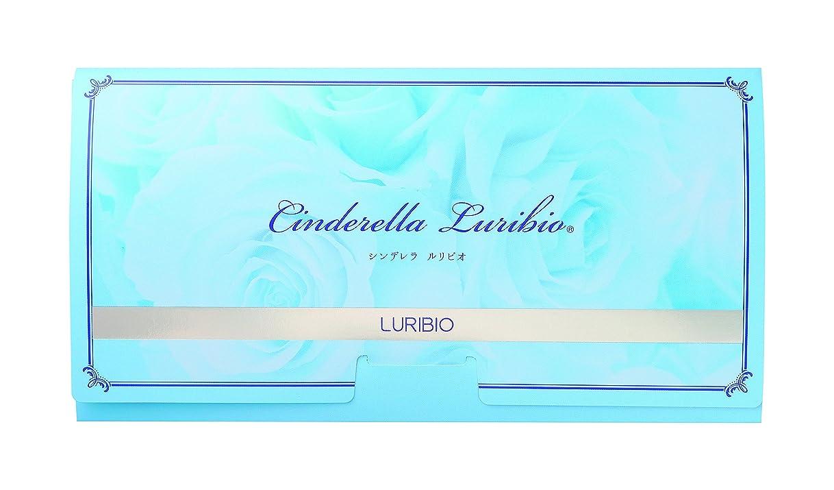 比較的成功する乱用ルリビオ シンデレラルリビオ